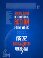 第五届成龙国际动作电影周88亚洲城娱乐发布会