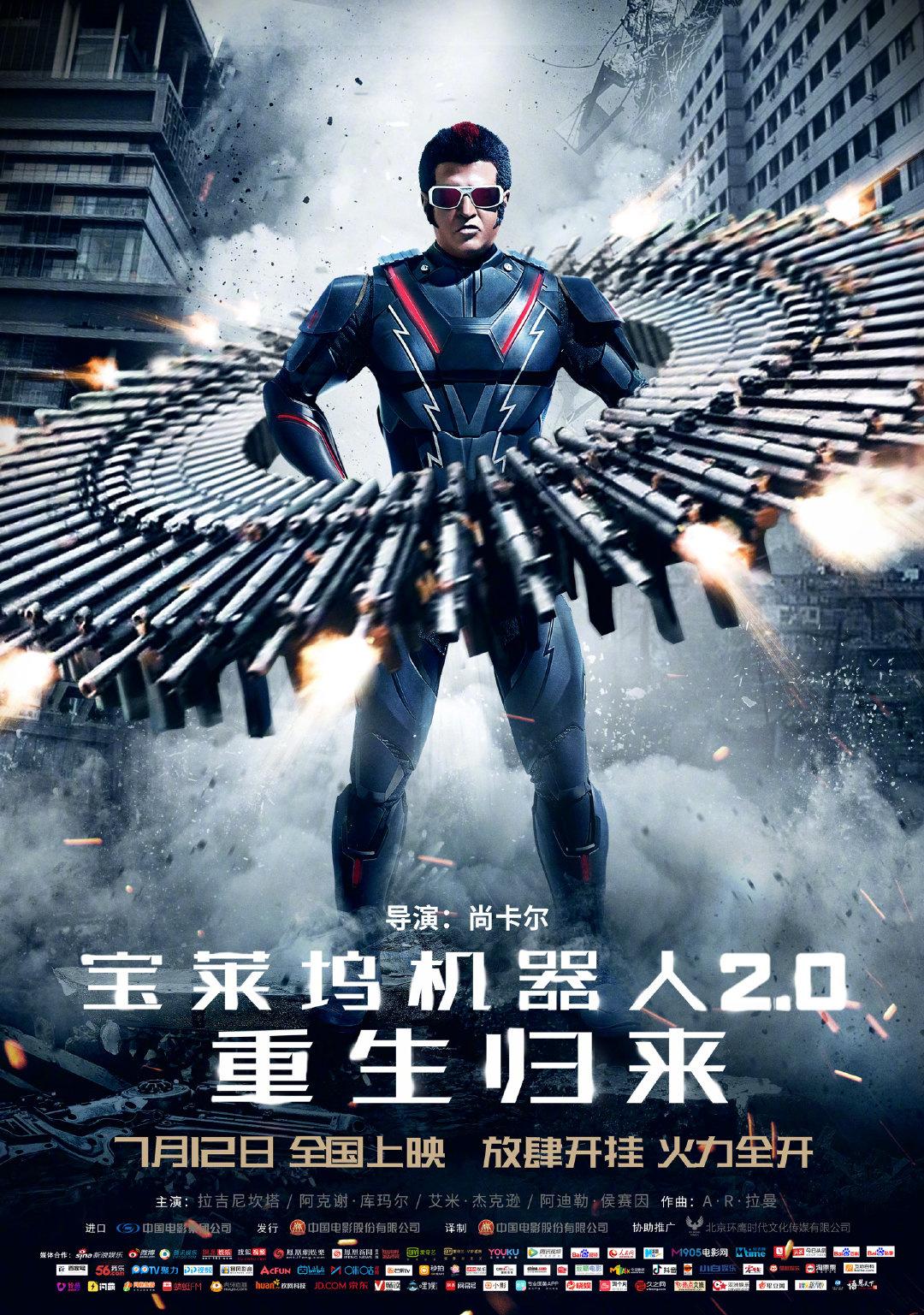 印度科幻电影《宝莱坞机器人2.0》内地定档0712【