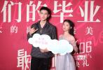 """6月3日,電影《最好的我們》在北京舉行了""""我們的畢業典禮""""首映發布會。制片人黃斌、導演章笛沙攜主演陳飛宇、何藍逗,特別出演惠英紅、汪蘇瀧、董力,演員蔣紫嫣、周楚濋、方文強、王初伊等亮相紅毯。于謙、張欒等也攜《老師·好》劇組集體亮相,為同為青春片的《最好的我們》助陣。現場,主演們分享了自己對于""""最好的我們""""的理解,陳飛宇與何藍逗互動不斷,還上演了戲中經典的""""摸頭殺""""橋段。"""