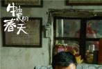 根据王可心小说《春天里》改编,由加拿大籍导演范庆执导,林鹏、李东学、陈思诚领衔主演,赫子铭、黄晓婉主演的电影《牛油果的春天》正式入围第22届上海国际电影节传媒关注单元。