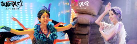 """《鼠胆英雄》佟丽娅变""""舞女"""":演喜剧需要智慧"""