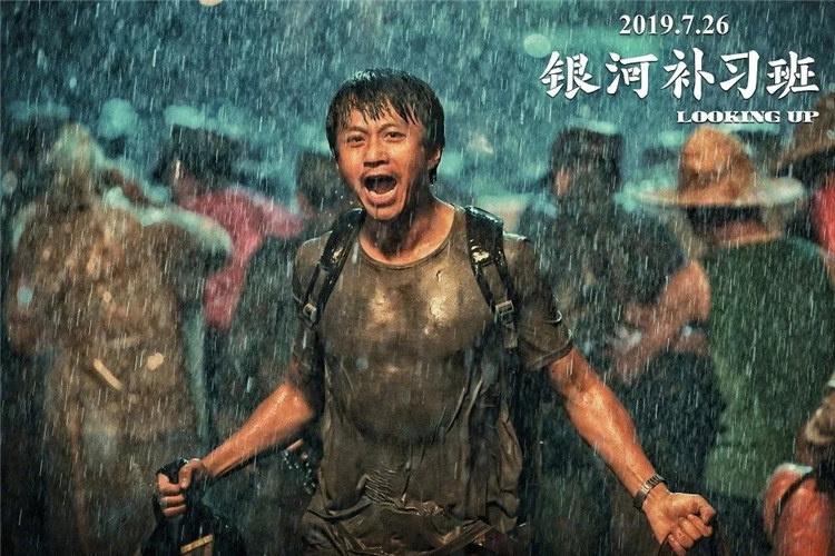 父亲节当天 邓超用《银河补习班》煽哭了一群人