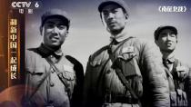 全景式战争片典范之作《南征北战》 影响了整整几代中国人
