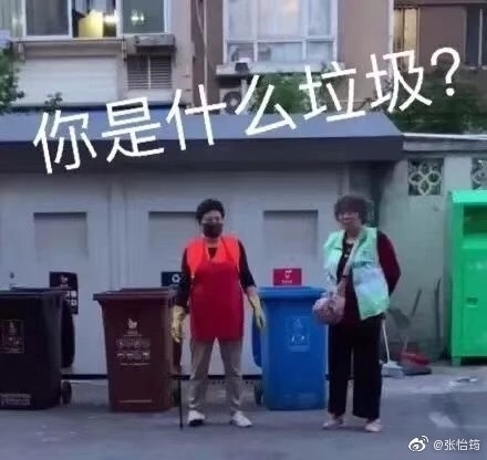你是什么垃圾?电影告诉你!