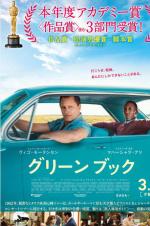 《綠皮書》第一 小島秀夫發布2019年心中電影排名