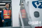 近日,《中國機長》曝光了一組全新劇照,黃志忠、小愛、李現、余皚磊、吳樾、李岷城、周波、朱亞文等男星集體出鏡。