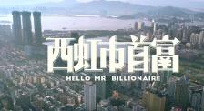 沈腾的欢脱人生 CCTV6电影频道7月10日18:10播出《西虹市首富》