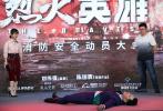 黄晓明在台上敬礼;杜江感叹面对危险自己退却;杨紫深深鞠躬;作家鲍尔吉?原野饱含深情;主持人热泪盈眶。这是《烈火英雄》7月11日在北京举办的发布会上的一幕幕。这部根据报告文学作品改编,讲述消防战士英勇事迹的电影由刘伟强、李锦文监制,陈国辉导演,黄晓明、杜江、杨紫等出演。