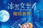 """《冰雪女王4:魔镜世界》曝""""梦幻出征""""特辑"""