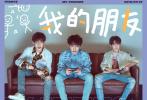 """7月12日,TFBOYS组合新歌《我的朋友》元气上线,这亦是组合暌违近一年发行的第一支单曲。实时搜索""""难听""""的话题,都是关于TFBOYS新歌的讨论。"""