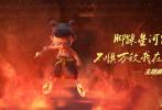 """2019最燃国漫《哪吒之魔童降世》正式发布主题曲《哪吒》MV,由嘻哈歌手GAI、大痒痒联合演唱。此次主题曲特选嘻哈风,正是契合了片中""""不认命""""的高燃哪吒精神。近日,在北京举行的全国首批超前观影活动中,影片收获现场观众""""全员五星""""的最高评分,以及""""接近完美""""的超高评论。影片兼具笑点与哭点,观影现场共计43余次全场大笑,相关父子情等场景则令部分观众""""哭湿两张纸巾""""。"""