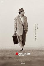 东京电影节公布开幕影片 第50部《寅次郎的故事》
