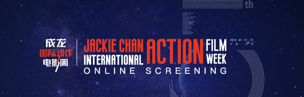 第五屆成龍國際動作電影周·在線展映