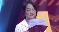 我们心里也有个梦想! 周迅朗读悬崖村小学孩子写给她的信