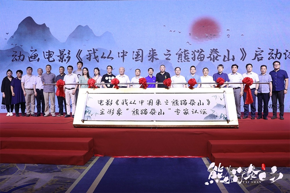 《我从中国来之熊猫泰山》启动仪式合影(1).jpg