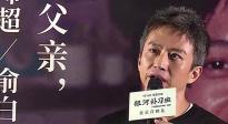《风吹红河谷》云南首映 吕克·贝松影视公司债台高筑被收购