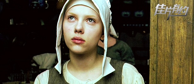 【佳片有约】《戴珍珠耳环的少女》推介:惊心动魄的美与悲