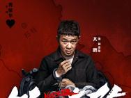 大鹏欧豪《铤而走险》发布人物海报 改档8月30日