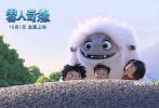 """近日,加拿大多伦多国际电影节(TIFF)官方宣布其全景展映(Gala Presentations)单元片单,东方梦工厂首部原创动画《雪人奇缘》入围,同时这也将是影片的全球首映。电影《雪人奇缘》将故事背景设置在当代中国,讲述了三位中国都市少年与一个拥有魔力的喜马拉雅雪人""""大毛""""相遇、相知、共同成长、穿越中国开启冒险之旅的故事。"""