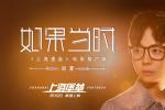 胡夏献声《上海堡垒》推广曲 唱鹿晗舒淇暗恋情愫
