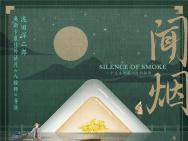 《闻烟》定档8月30日 韩庚张国立诠释爱与传承