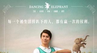 《跳舞吧大象》:励志片的燃点和哭点,去哪了?