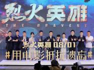 黄晓明为《烈火英雄》拼命 杜江哽咽致敬消防战士