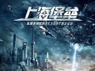 《上海堡垒》曝终极海报 鹿晗舒淇打响人类保卫战