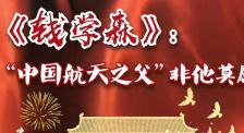 """秒懂七十年七十瞬 錢學森:""""中國航天之父""""非他莫屬"""