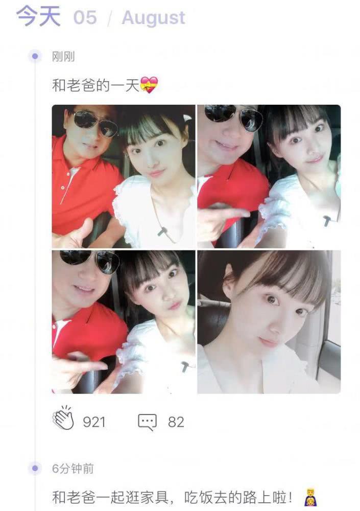 鄭爽與老爸逛街曬自拍 素顏齊劉海出鏡清新似少女