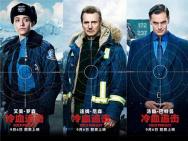 《冷血追击》释剧情版海报 反套路复仇细节曝光