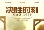"""电影《决胜时刻》曝光了一组宣言版海报。海报定格了中共中央""""进京赶考""""、渡江战役、开国大典等决定中国命运走向的关键瞬间,以掷地有声的宣言、以英雄无畏的呐喊之姿,传达了1949年新中国成立前夕,党中央带领全国人民告别苦难和屈辱,建立一个崭新国家的必胜信念,壮观恢弘的战争场面和运筹帷幄的历史时刻背后,蕴藏着中华民族崛起和复兴的曙光。"""