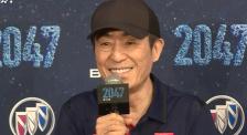 """《對話·寓言2047》第三季新聞發布會 導演張藝謀聊""""跨界"""""""
