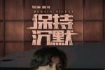 《保持沉默》举行超前放映会 案件背后故事引争议