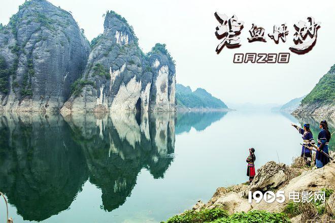 """《碧血丹砂》曝""""绿水青山""""剧照 演绎金庸式爱情"""