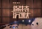 """周迅、吴镇宇、祖峰领衔主演,孙睿主演,周可执导的电影《保持沉默》将于8月23日全国公映。目前电影正在全国,举行提前看片。路演第五天辽宁站,主创们来到了大连和营口两个城市,演员祖峰也来到了大连站的路演现场,观众们惊喜的同时,也一起讨论了电影""""沉默之下""""的声音。"""