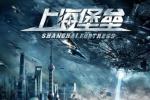 《上海堡壘》口碑票房雙失利 華視娛樂成最大輸家