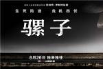 《骡子》曝新特辑 奥斯卡级导演阔别十年传奇继续
