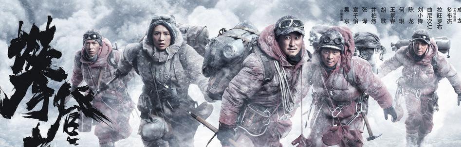 《攀登者》幕后特輯曝光 吳京、胡歌扛木樁滾雪地