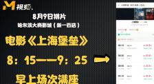 """《上海堡垒》""""崩坍""""之路:从""""非正常排映""""到口碑暴跌、频频道歉"""