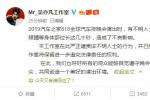 吴亦凡被激光笔直射 工作室回应:委托主办方追查