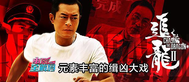 【電影全解碼】《追龍Ⅱ》:臥底拆彈槍戰追車 香港內地警方協辦緝兇大戲