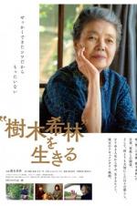 日本已故女星树木希林纪录片将映 海报及剧照公开