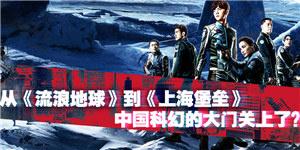 《上海堡垒》关上了中国科幻片的门?没那么容易