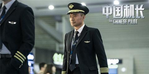 《中國機長》首曝預告 張涵予歐豪杜江命懸一線