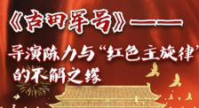 秒懂七十年七十瞬 古田军号:陈力与红色主旋律的不解之缘