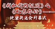 秒懂七十年七十瞬 我和我的祖國之北京你好 北京奧運開幕式