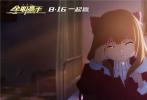 """国内首部电竞动画大电影《全职高手之巅峰荣耀》已于8月16日正式登陆各大院线。截至目前,累计票房近8000万。电影""""高燃""""""""热血""""的气质广受认可,除了燃点之外,由苏沐秋、苏沐橙兄妹担任的电影泪点部分也为影片增色不少,诸多观众在观影过程中因兄妹俩潸然泪下。"""