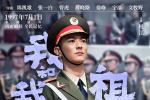 《我和我的祖国》曝新预告 杜江朱一龙香港升国旗