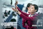 《中国机长》张天爱接受专业训练 致敬原型乘务员